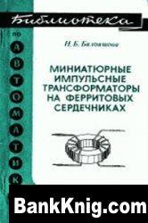 Книга Миниатюрные импульсные трансформаторы на ферритовых сердечниках