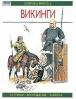 Книга Викинги