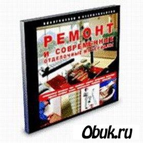 Книга Ремонт и современные отделочные материалы