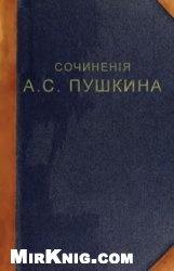 Книга Сочинения А.С.Пушкина. Полное собрание сочинений в одном томе