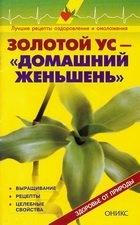 Книга Золотой ус — домашний женьшень