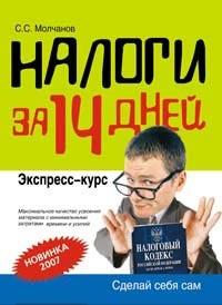 Книга Налоги за 14 дней