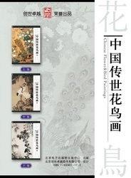 Книга Chinese Flower and Bird Paintings