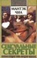 Книга Сексуальные секреты, которые следует знать каждому мужчине
