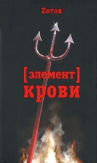 Зотов Г.А.  Элемент крови