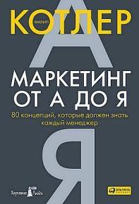 Книга Маркетинг от А до Я. 80 концепций, которые должен знать каждый менеджер