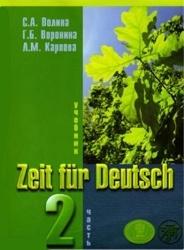 Аудиокнига Zeit für Deutsch 2 (учебник, книга учителя, аудио)