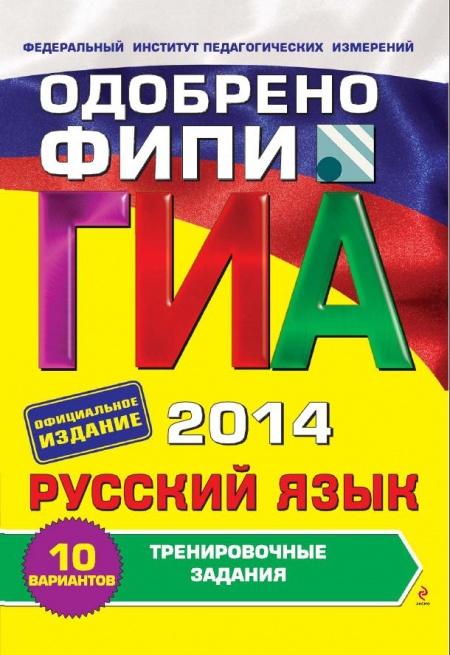 Книга ГИА 2014 Русский язык Львова С.И.