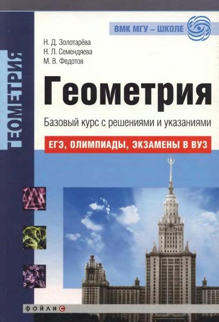 Решебник По Алгебре Федотов Разгулин
