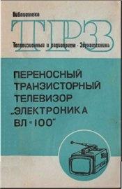 Книга Переносный транзисторный телевизор «Электроника ВЛ-100»