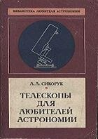 Книга Телескопы для любителей астрономии