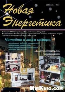 Книга Новая энергетика. № 5-6