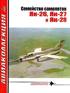 Журнал Авиаколлекция 2008 №07. Семейство самолётов Як-26, Як-27 и Як-28