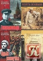 Книга Книга Карпов В.В. - 23 книги