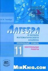 Книга Алгебра и начала математического анализа. 11 класс. Контрольные работы. (профильный уровень)