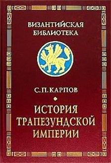 Карпов С.П. История Трапезундской империи. СПб., Алетейя, 2007. 624 с.