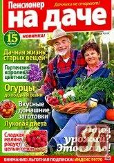 Журнал Журнал Пенсионер на даче № 1 2015