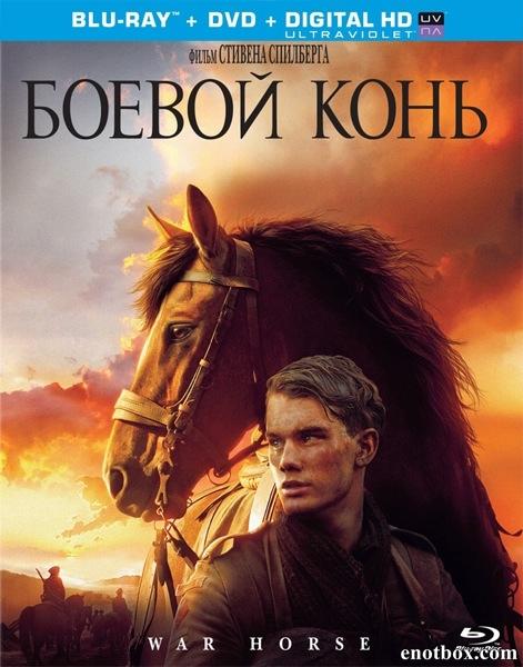 Боевой конь / War Horse (2011/BDRip/HDRip)
