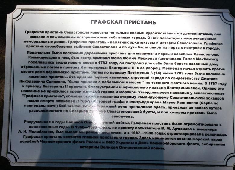 Парк миниатюр Крым 24.jpg