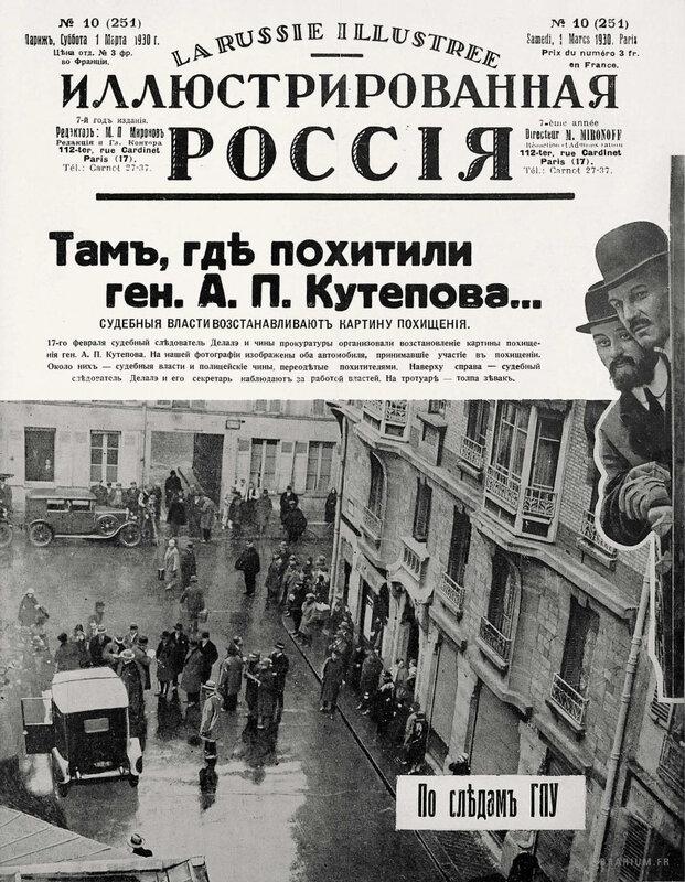1930 Похищение Кутепова.jpg