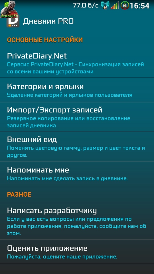 Private Diary Pro (Android приложения)