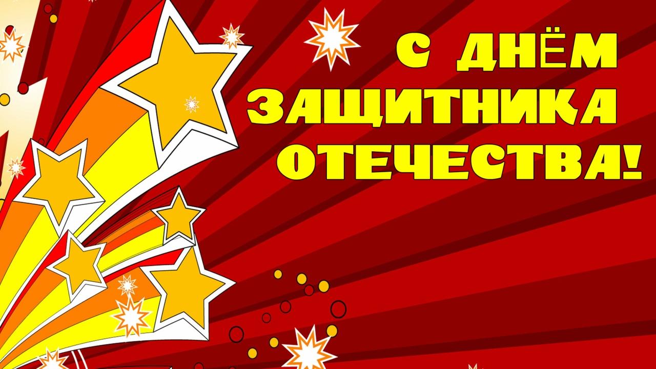 Все поздравления с днем защитника отечества