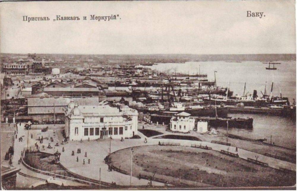 Пристань Кавказ и Меркурий