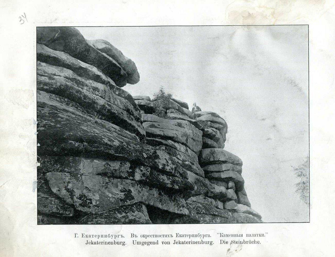 34. Екатеринбург. В окрестностях Екатеринбурга. Каменные палатки