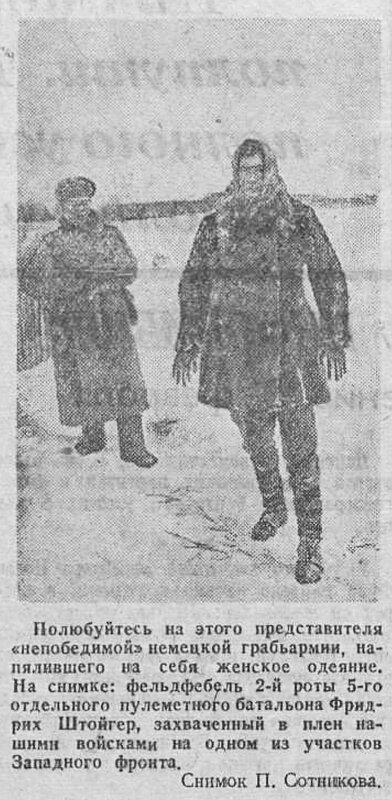 «Красная звезда», 4 февраля 1942 года, как русские немцев били, потери немцев на Восточном фронте, пленные немцы, пленные немцы в советской армии, немцы в советском плену, немецкий солдат, как немцы мерзли от морозов, русская зима