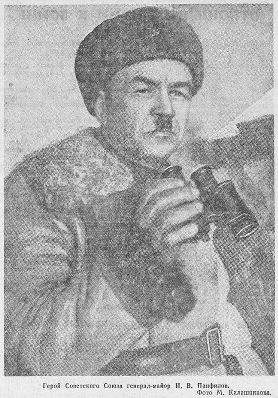 «Красная звезда», 14 апреля 1942 года, Герой Советского Союза генерал-майор И.В.Панфилов