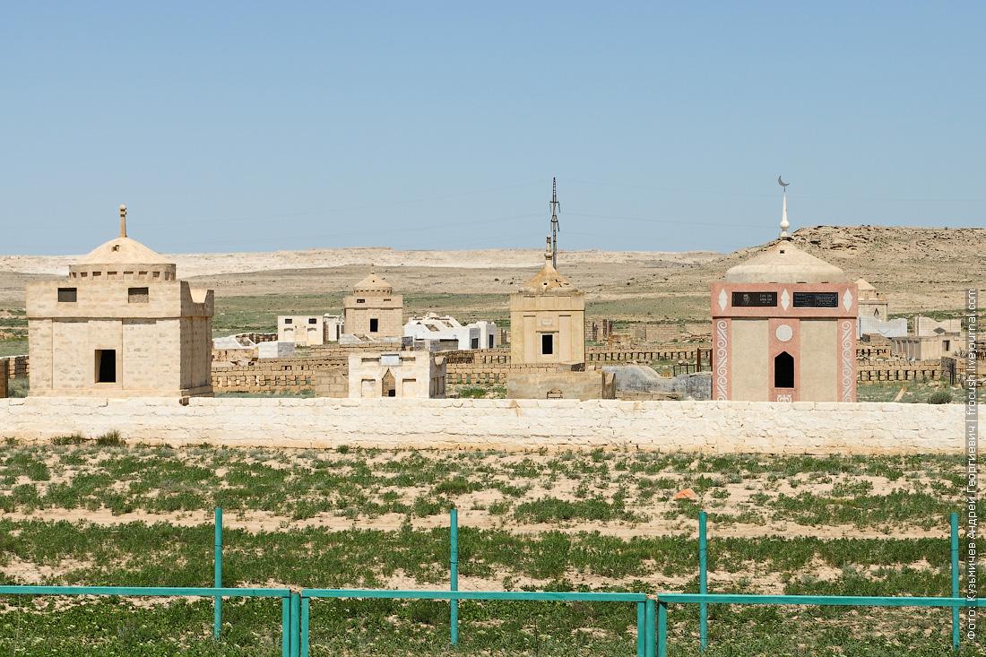Форт-Шевченко мусульманское кладбище