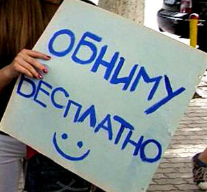 """Флешмоб в Кишинёве: """"Бесплатные объятия для каждого"""""""