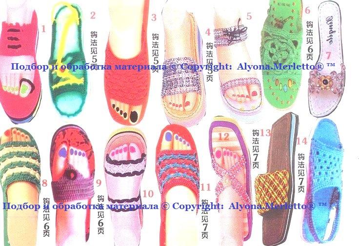 Связать туфельки на год