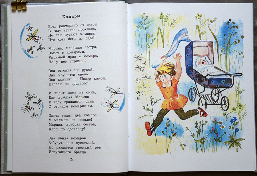Стих про комарика для детей