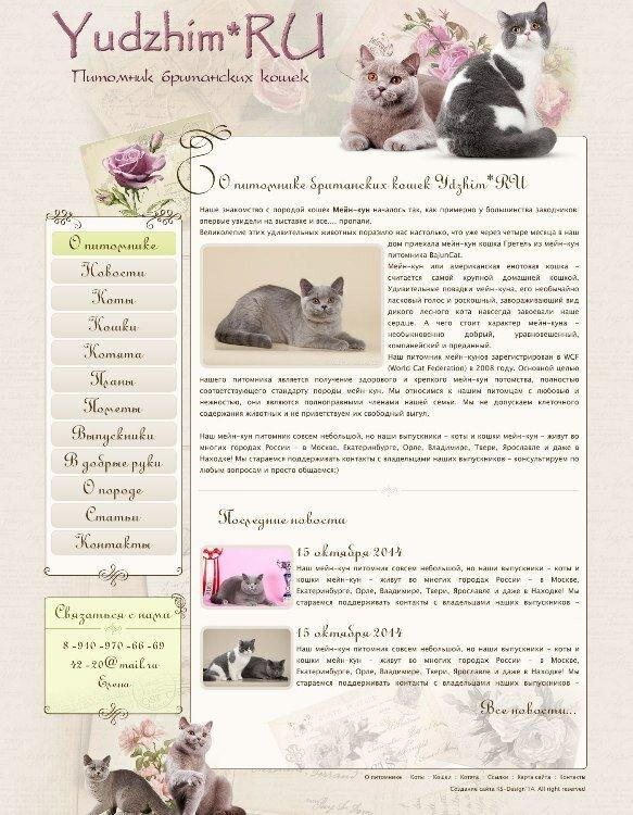 создание сайтов для питомников кошек King Size