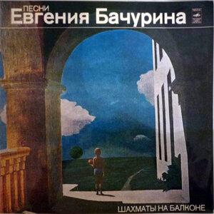 Евгений Бачурин (1980) [С60-13333-4]