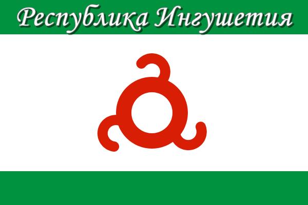 Республика Ингушетия.png