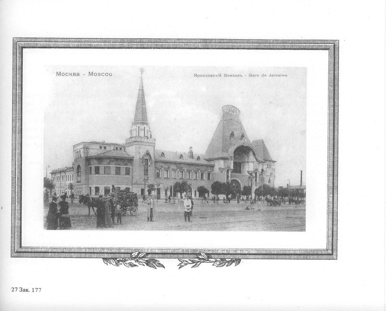 Москва открытка 19 век