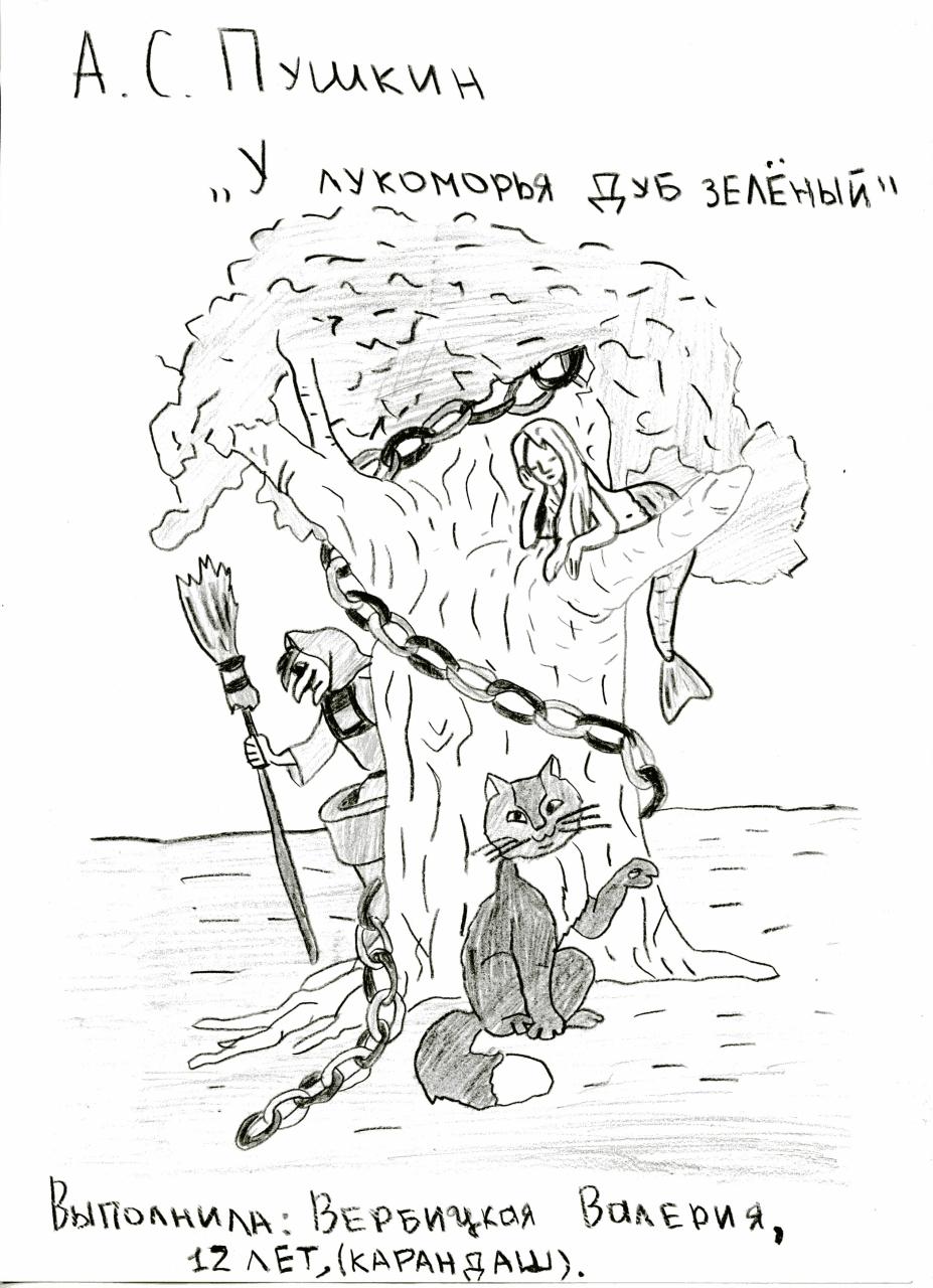 У Лукоморья дуб зеленый онлайн! - слушать и скачать