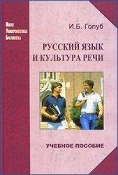 Книга Русский язык и культура речи, Голуб, 2010