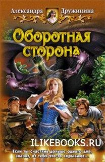 Книга Дружинина Александра - Оборотная сторона