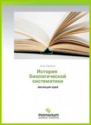 Книга История биологической систематики (эволюция идей)