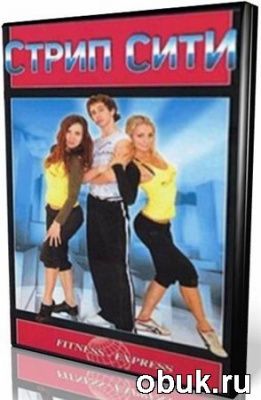 Стрип Сити: техника стриптиза (2006) DVDRip