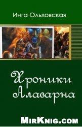 Книга Хроники Алаварна