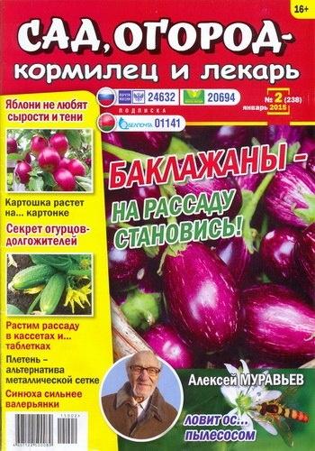Книга Газета: Сад, огород – кормилец и лекарь №2 (Январь 2015)