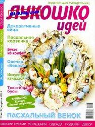 Журнал Лукошко идей №6 2014