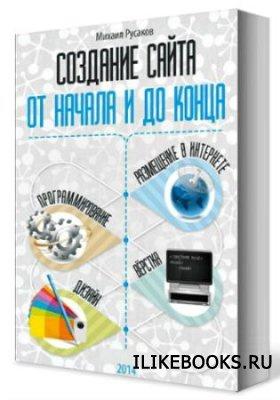 Книга Михаил Русаков - Создание сайта от начала и до конца (2014)