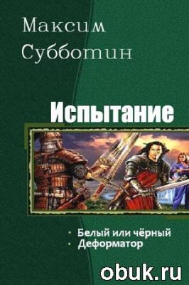 Книга Субботин Максим - Испытание. Дилогия