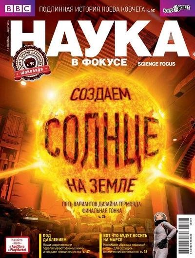 Книга Журнал: Наука в фокусе №7-8 (июль-август 2014)