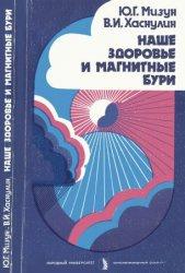 Книга Наше здоровье и магнитные бури